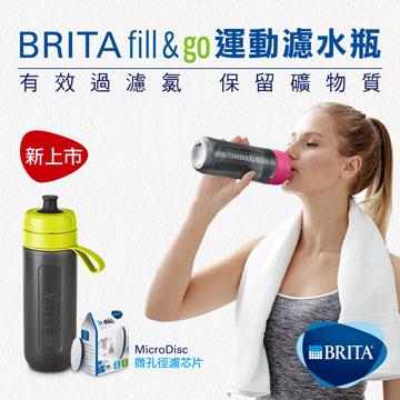 德國BRITA FILL&GO運動濾水瓶(綠色)(Active Filter Bottle)