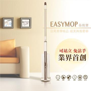易拖寶EasyMop 360度免沾手乾濕平板拖把(1拖2布組)