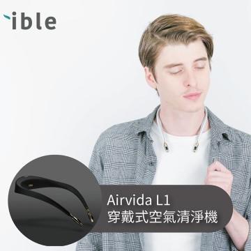 Airvida頸掛式負離子空氣清淨機(個人隨身)(L1-星曜黑)