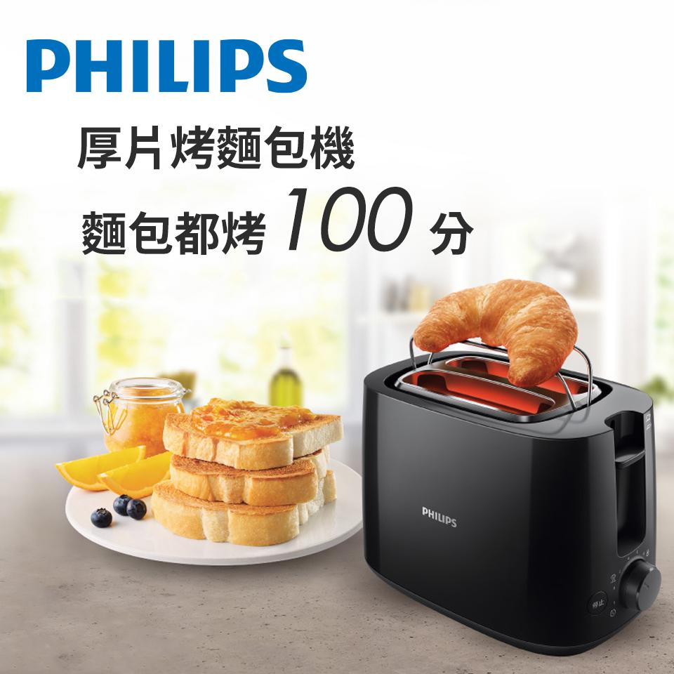 飞利浦电子式智慧型厚片烤面包机(HD2582/92)