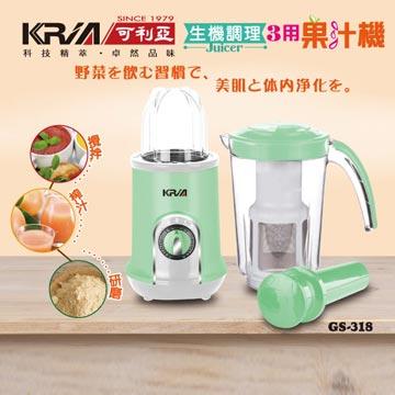 【福利品】可利亞生機調理三用果汁機(GS-318)