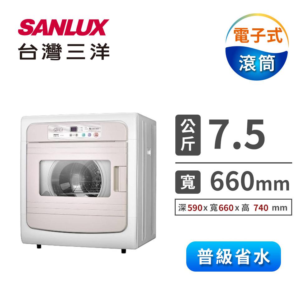 台灣三洋 7.5公斤電子式乾衣機