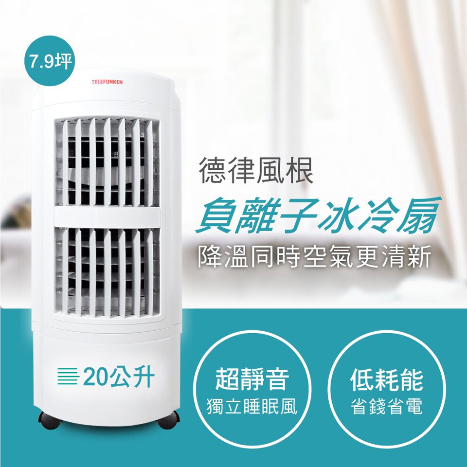 TELEFUNKEN 20L微电脑冰冷扇(LT-20AC1716)