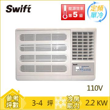 SWIFT窗型定頻單冷空調(110V)