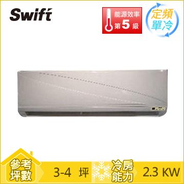 SWIFT一對一定頻單冷空調