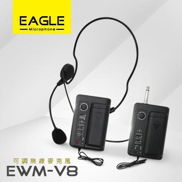【EAGLE】教学无线麦克风(EWM-V8)