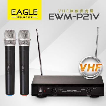 【EAGLE】专业级双频无线麦克风组(EWM-P21V)