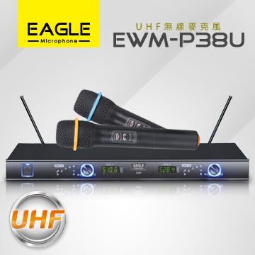 【EAGLE】专业级UHF无线麦克风组(EWM-P38U)
