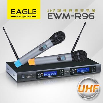 【EAGLE】全自动扫瞄UHF无线麦克风(EWM-R96)