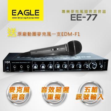 【EAGLE】专业级麦克风回音混音器(EE-77)