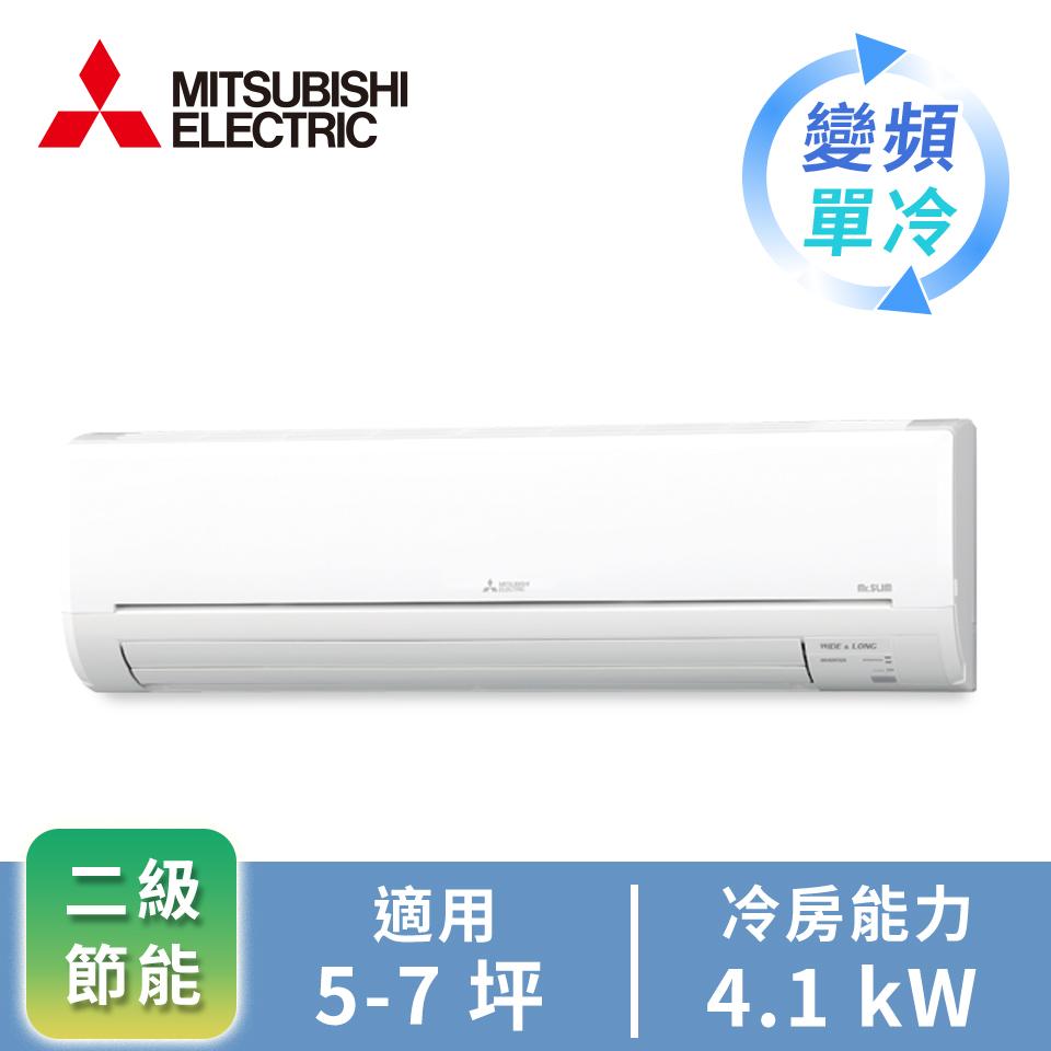 MITSUBISHI一对一变频单冷空调 MSY/MUY-GE42NA