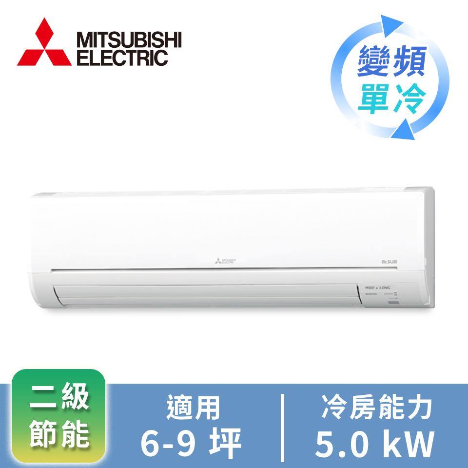 MITSUBISHI一对一变频单冷空调(MSY/MUY-GE50NA)