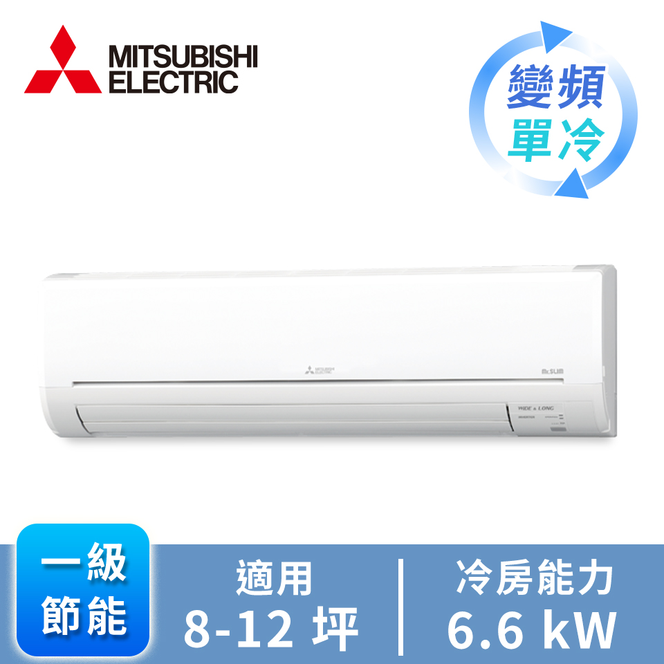 MITSUBISHI一对一变频单冷空调(MSY/MUY-GE71NA)