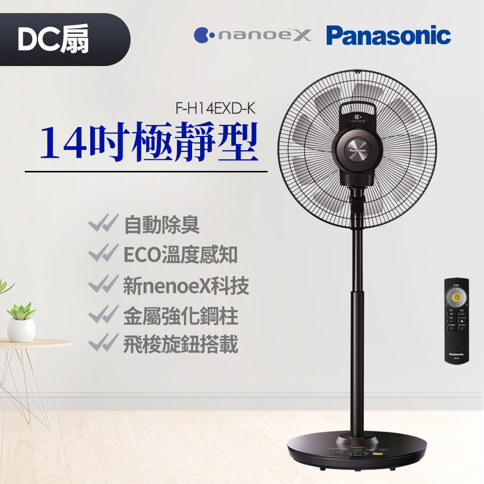 Panasonic nenoeX 14吋极静型DC直流风扇(F-H14EXD-K)