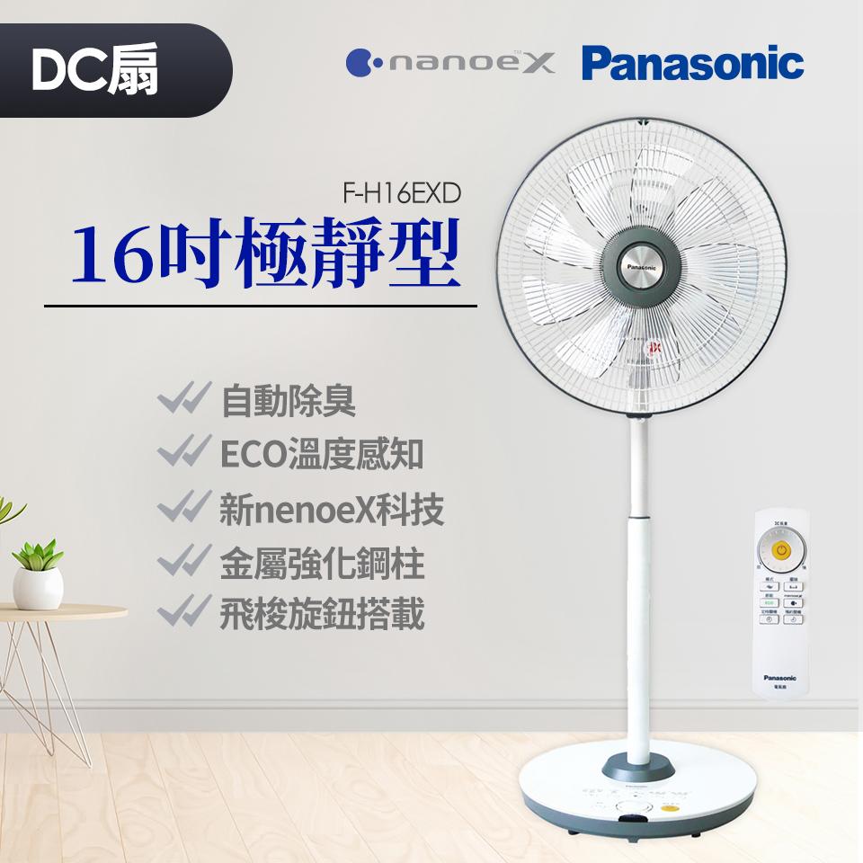 Panasonic nenoeX 16吋极静型DC直流风扇(F-H16EXD)