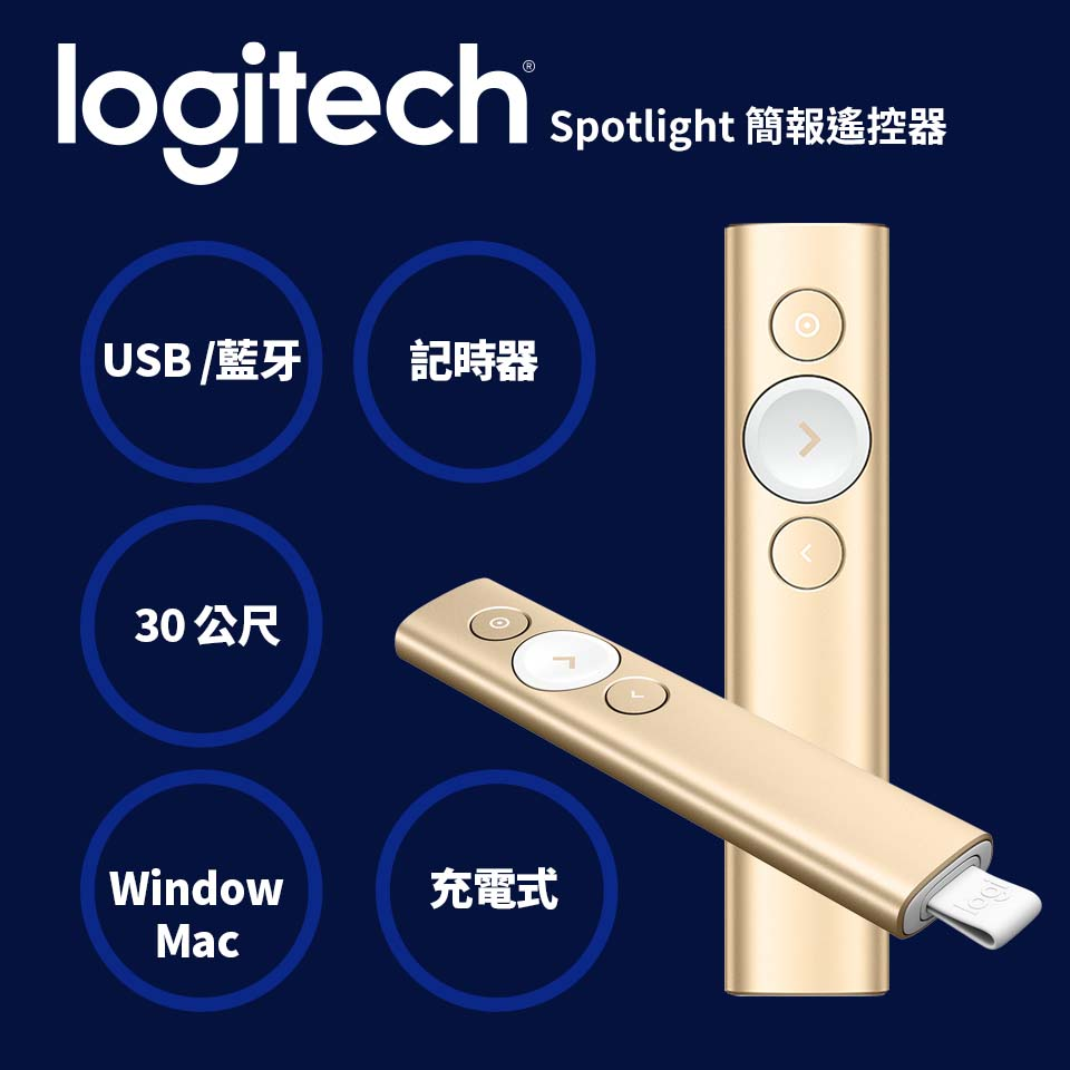 羅技  Logitech SPOTLIGHT 簡報遙控器 - 香檳金 910-004866