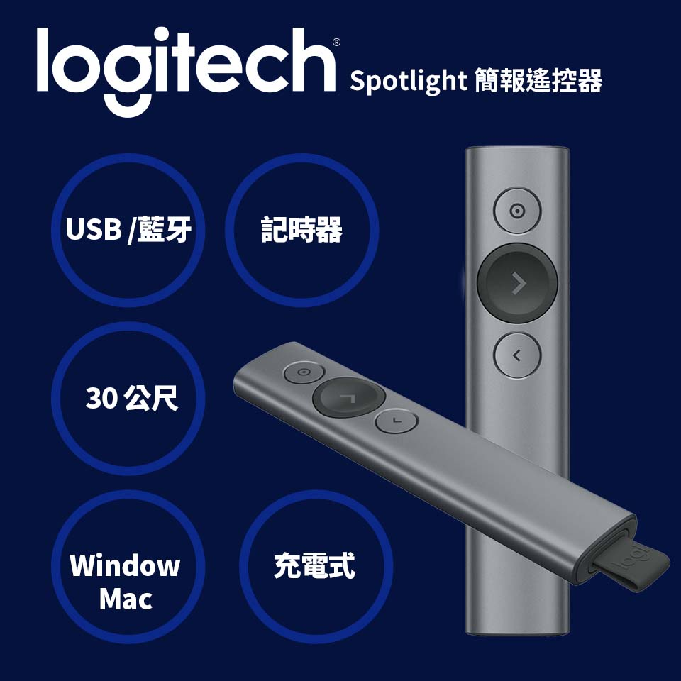 罗技  Logitech SPOTLIGHT 简报遥控器 - 质感灰(910-004865)