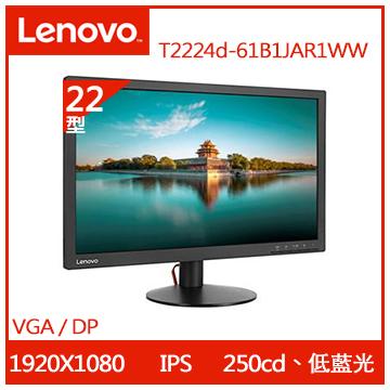 【福利品】【22型】LENOVO T2224d ThinkVision IPS液晶顯示器