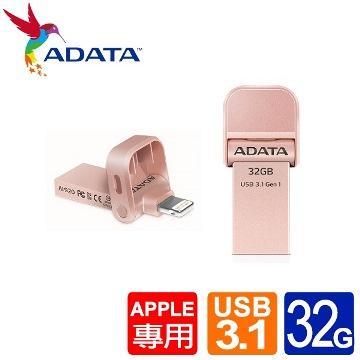 【32G】威剛i-Memory AI920 玫瑰金 蘋果專用隨身碟