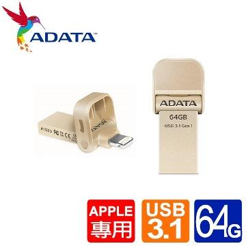 【64G】威剛i-Memory AI920 金 蘋果專用隨身碟