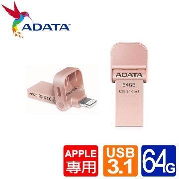 【64G】威剛i-Memory AI920 玫瑰金 蘋果專用隨身碟