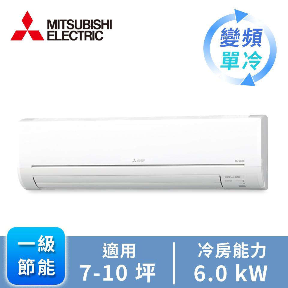 MITSUBISHI一对一变频单冷空调(MSY/MUY-GE60NA)