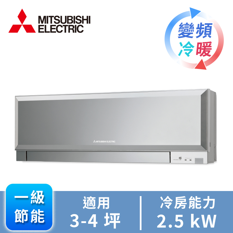 MITSUBISHI一對一變頻冷暖空調(禪系列)