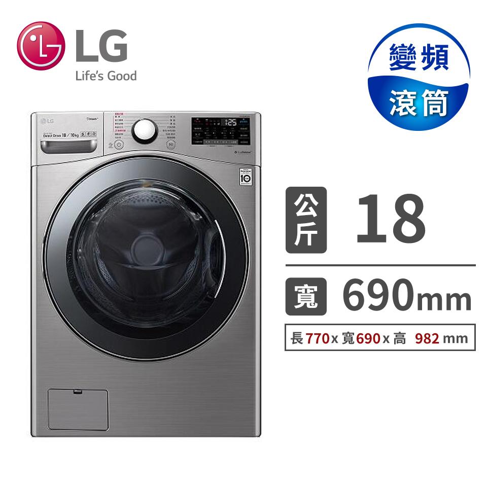LG 18公斤蒸气洗脱烘滚筒洗衣机(WD-S18VCD)