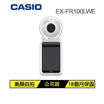 CASIO EX-FR100LWE 數位相機-白