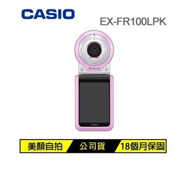 CASIO EX-FR100LPK 數位相機-粉紅
