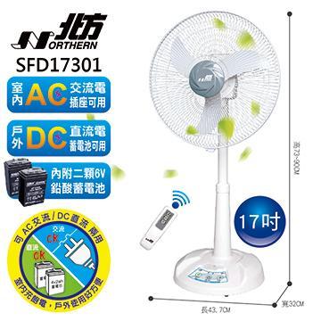 北方17吋风罩充电式DC遥控立扇(SFD17301)