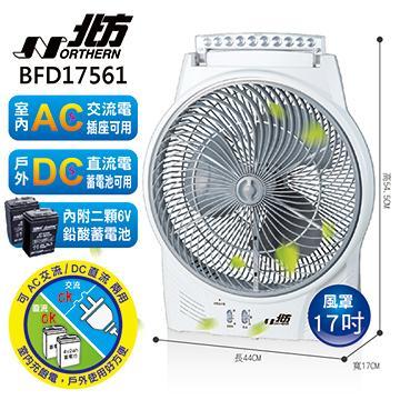 北方17吋风罩充电式DC节能箱型扇(BFD17561)