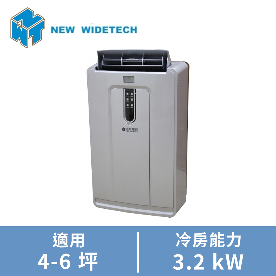 威技R32移動式空調