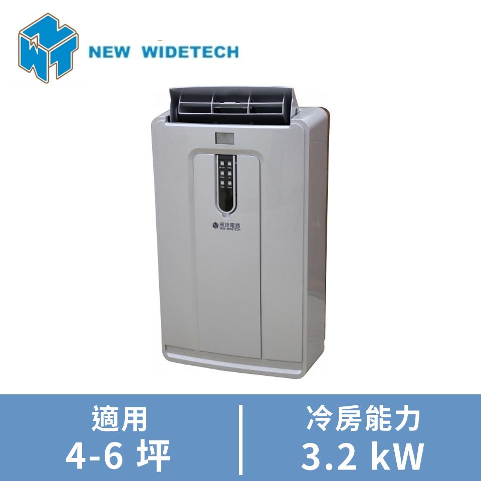 威技R32移動式空調 WAP-332R | 快3網路商城~燦坤實體守護