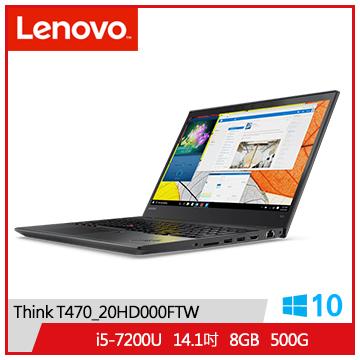 【福利品】LENOVO TP-T470 14.1吋筆電(i5-7200U/8G/500G)