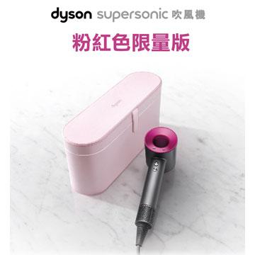 Dyson Supersonic吹風機(附粉色精裝收納盒)