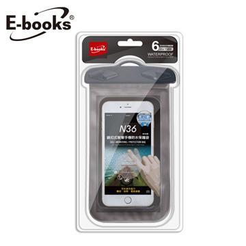 E-books N36 鎖扣式智慧手機防水保護袋-黑