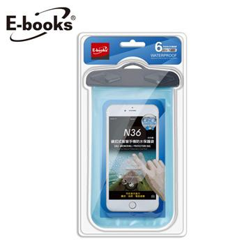 E-books N36 锁扣式智慧手机防水保护袋-蓝