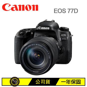 Canon EOS 77D數位單眼相機(KIT)