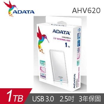 【1TB】威剛 2.5吋行動硬碟HV620S(白)