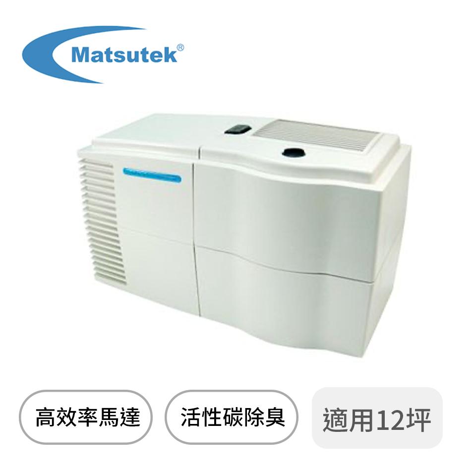 Matsutek 12坪空氣清淨機