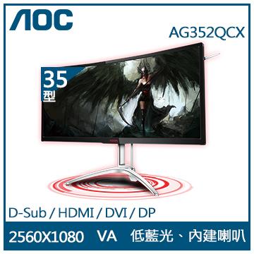【35型】AOC AG352QCX 21:9曲面四接口电竞显示器(AG352QCX)