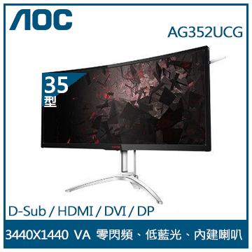 【35型】AOC AG352UCG 21:9曲面双接口电竞显示器(AG352UCG)
