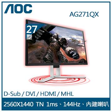 【27型】AOC AG271QX 四接口电竞显示器(AG271QX)