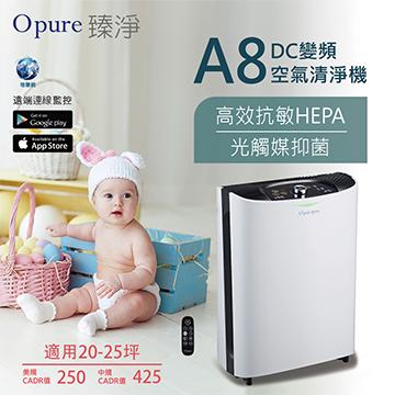 【Opure 臻淨】A8 物聯網加濕高效抗敏HEPA光觸媒抑菌DC節能空氣清淨機