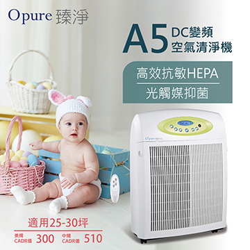 【Opure臻淨】 新A5 高效抗敏HEPA光觸媒抑菌DC節能空氣清淨機﹝A4加強版﹞