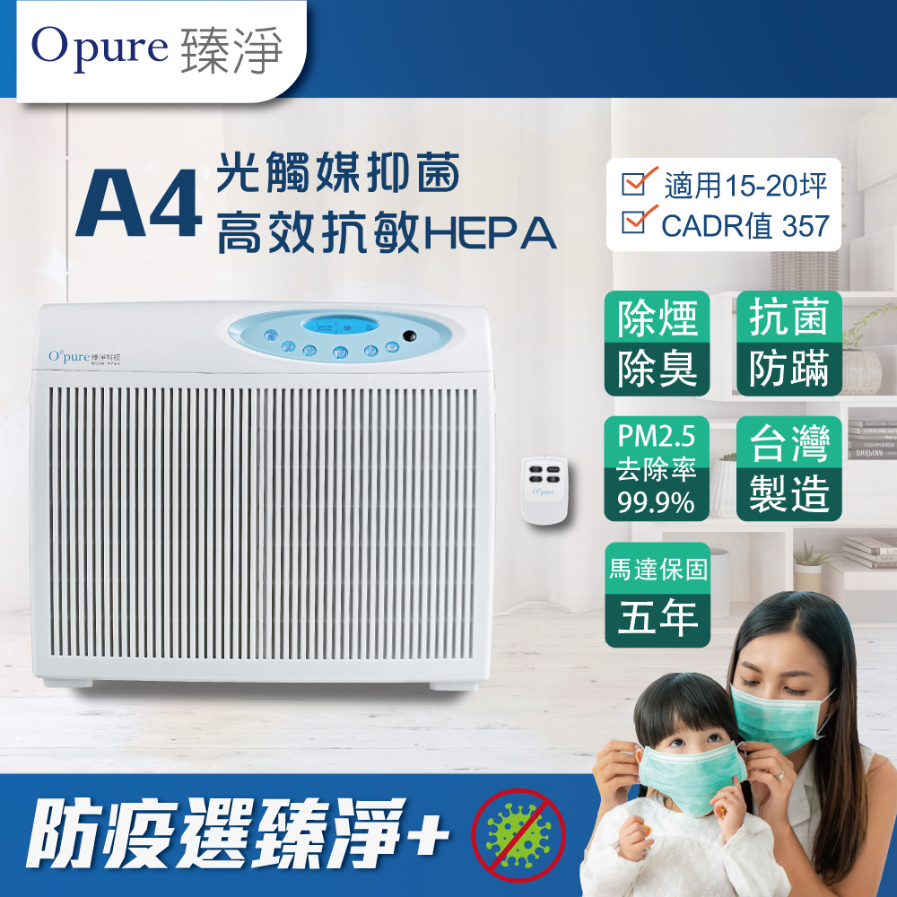 【Opure臻淨】 A4抗敏HEPA光觸媒抑菌DC節能空氣清淨機