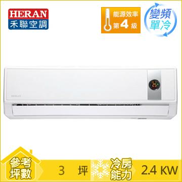 HERAN R32一對一變頻單冷空調 HI-GP23