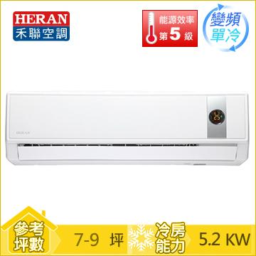 HERAN R32一對一變頻單冷空調 HI-GP50