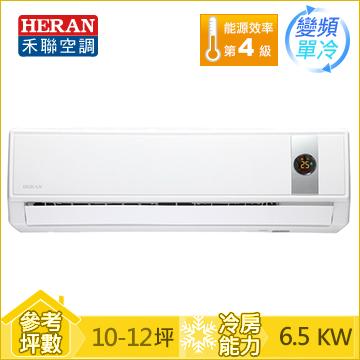 HERAN R32一对一变频单冷空调 HI-GP63(HO-GP63)